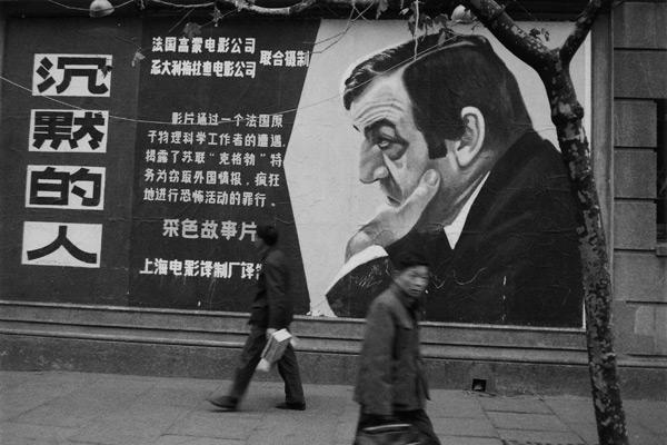 Lino Ventura, <em>Le silencieux</em> de Claude Pinoteau, Pékin (1979)